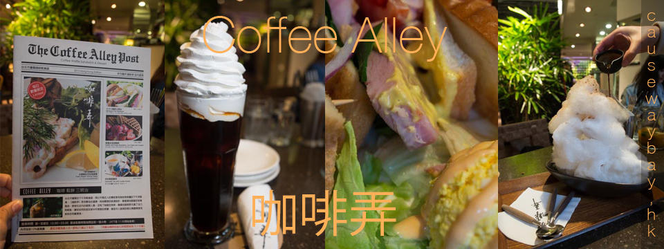 coffee alley causeway bay is a recommended place to eat in hong kong