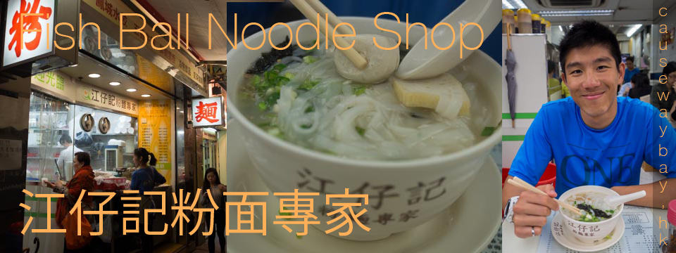 secret fish ball noodle shop in causeway bay in top 20 must eat restaurants in hk