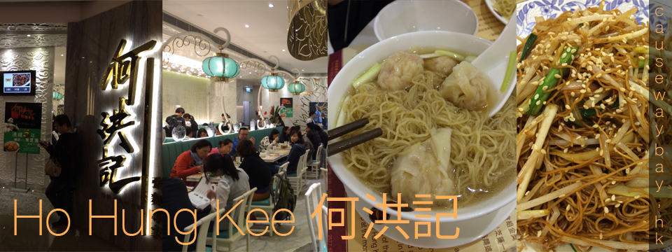 ho hung kee top restaurant in hong kong