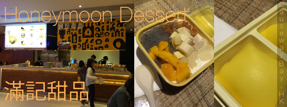 honeymoon dessert franchise in hong kong best places to eat