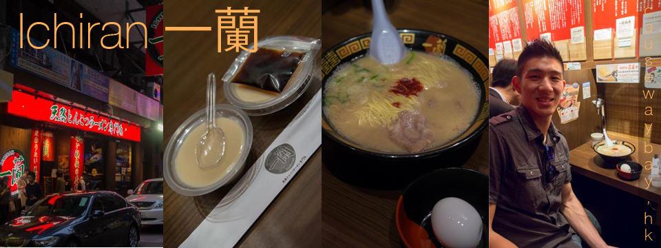 ichiran hong kong must eat places
