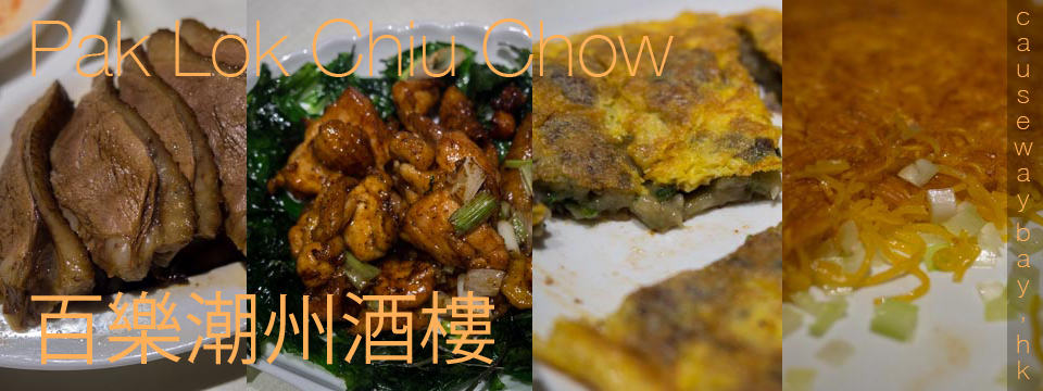 pak lok chiu chow in hong knog food guide