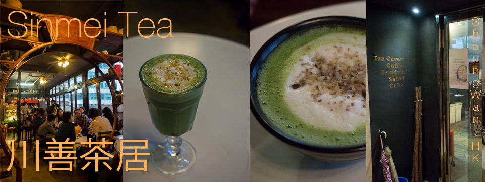 sinmea tea in sheung wan for matcha green tea hong kong food guide