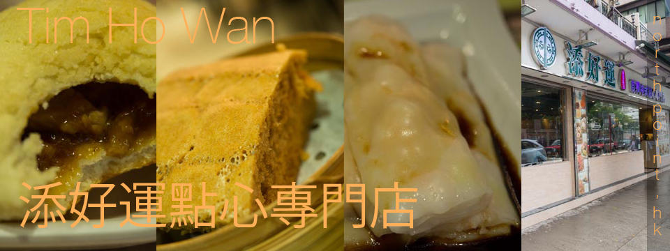 tim ho wan in north point hong kong must eat place and restaurant