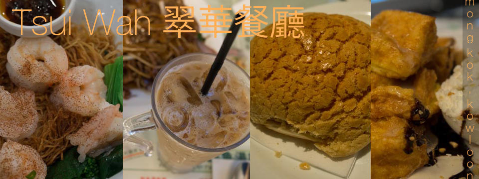 where to eat in hong kong tsui wah