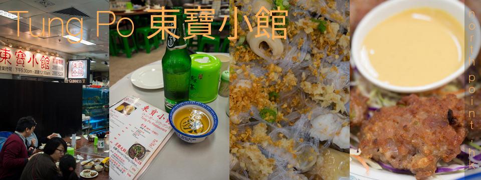 tung po dai pai dong recommended top restaurant in hong kong