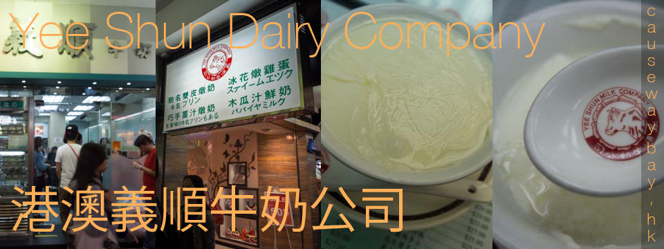 where to eat in hong kong yee shun dairy company in causeway bay