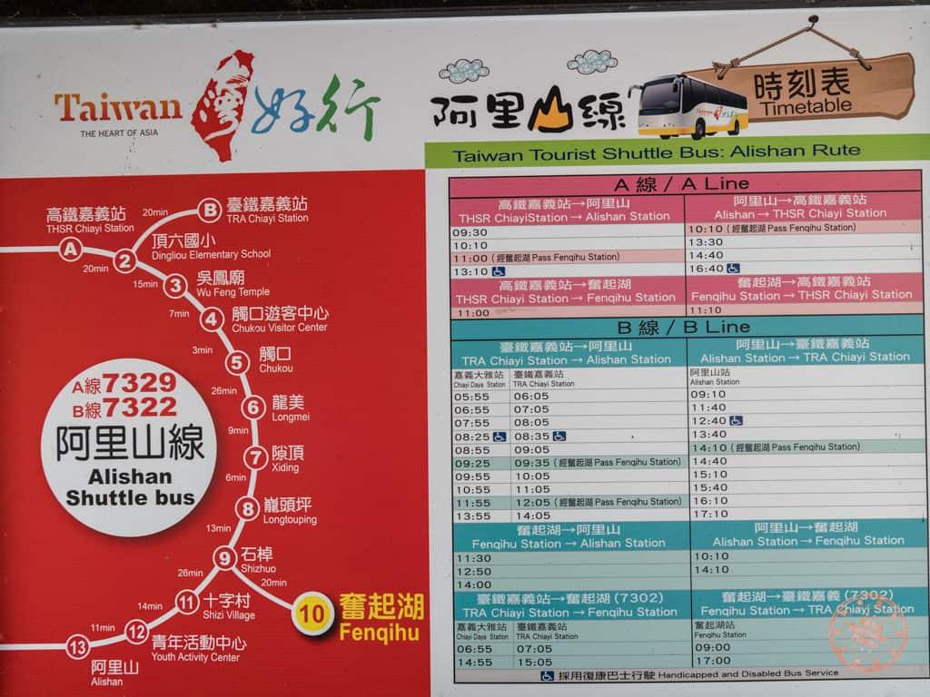 Detailed Alishan Tourist Shuttle Bus Schedule