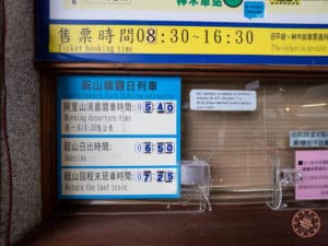 Alishan Station Ticket Counter With Details About Sunrise