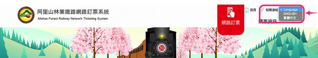 alishan forest railway online booking system homepage change language