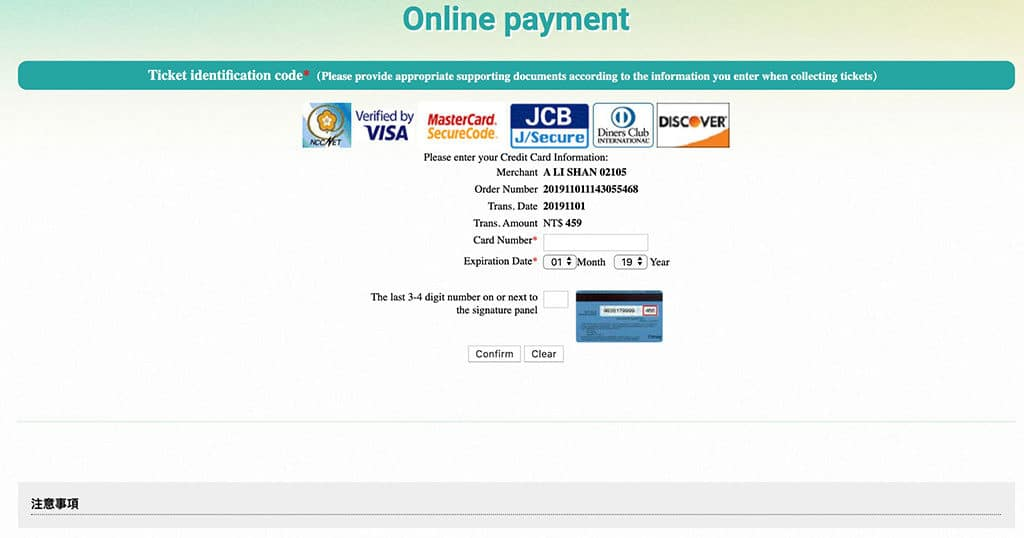 alishan forest railway online booking system credit card payment