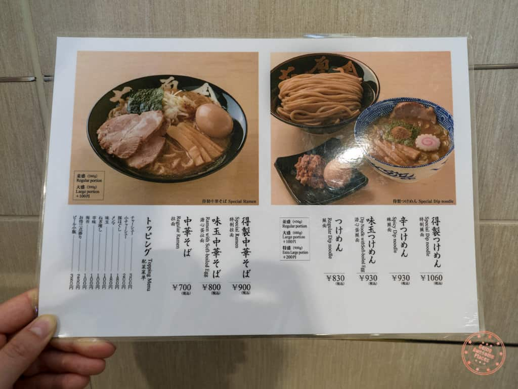 rokurinsha english menu