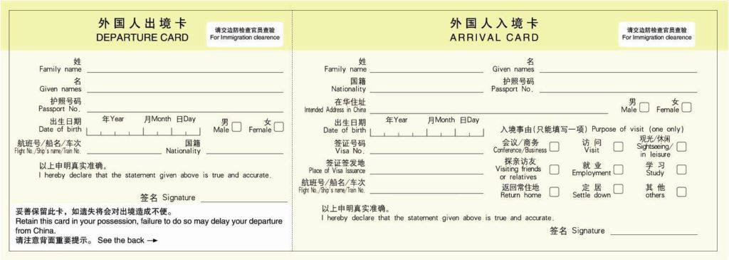 china arrival and departure customs card