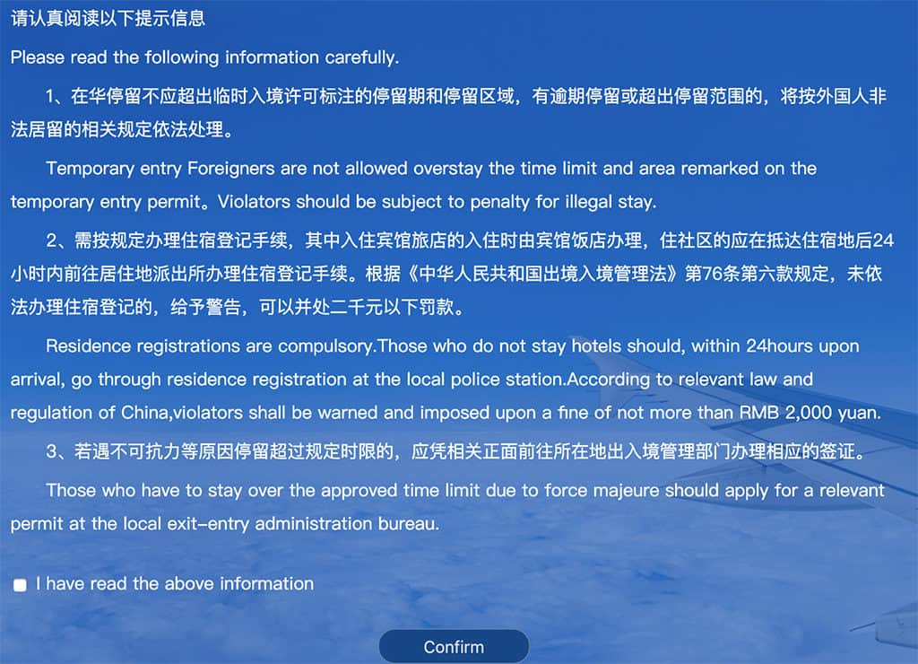 china 144 hour visa online application for shanghai step 3