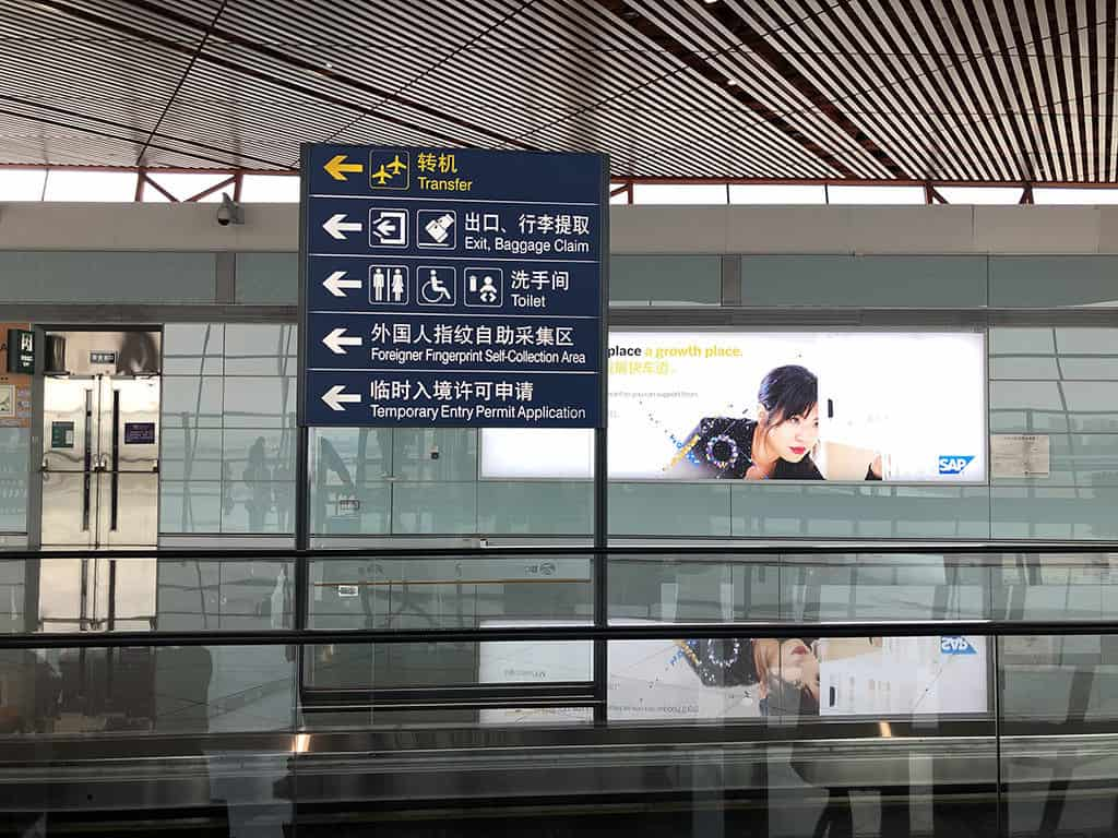 pek beijing airport arrival sign for transit visa in china