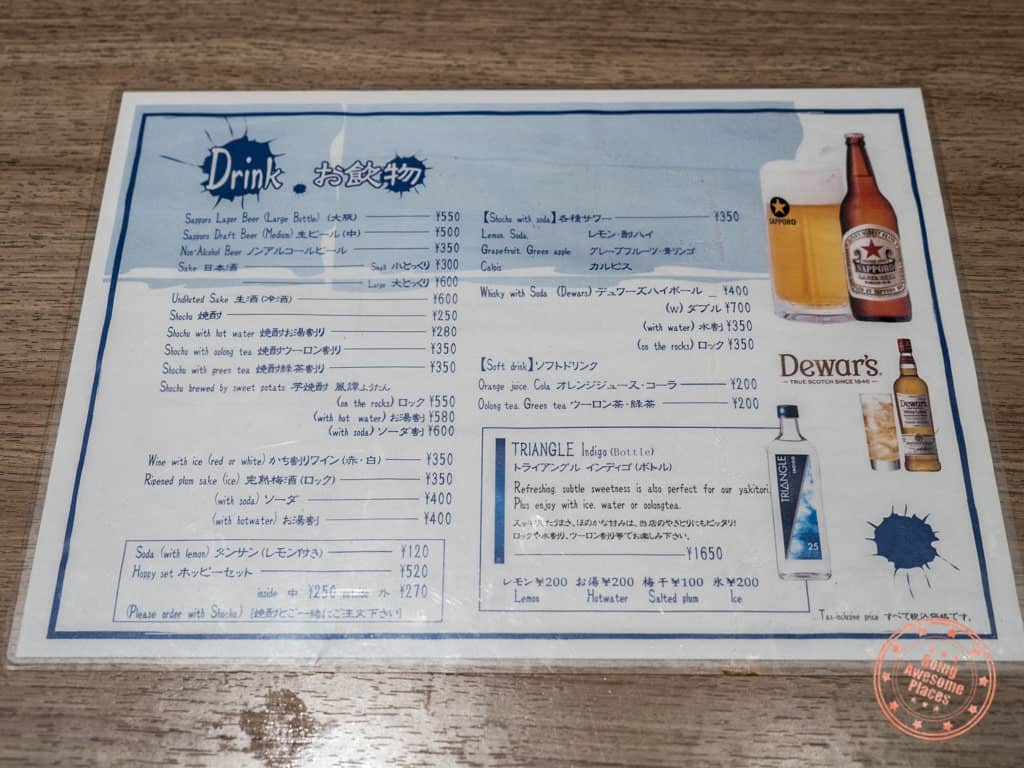 isey yakitori kichijoji drinks menu in english