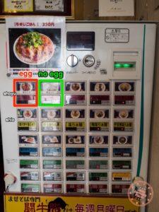 what to order at matador ramen in tokyo buttons circled