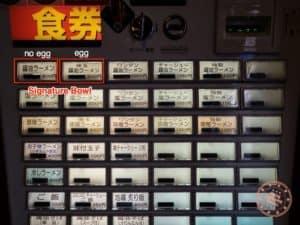 toybox ramen ordering machine