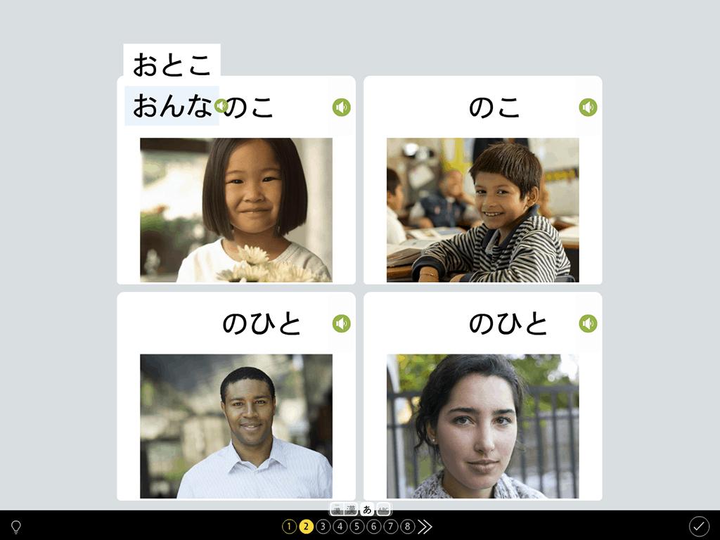rosetta stone japanese grammar phonetic selection
