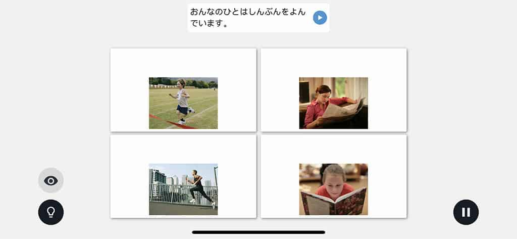 rosetta stone japanese match phrases to pictures